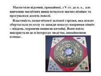 Магнетизм відомий, принаймні, з V ст. до н. е., але вивчення магнітних явищ ...