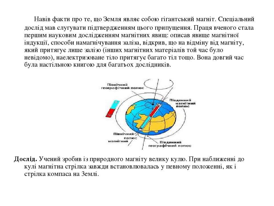 Навів факти про те, що Земля являє собою гігантський магніт. Спеціальний досл...