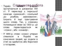 Словникова робота Термін «козак» уперше зустрічається в джерелах XIII ст. У п...