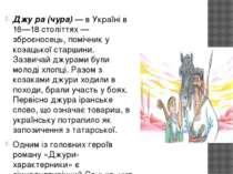 Джу ра (чура) — в Україні в 16—18 століттях — зброєносець, помічник у козацьк...
