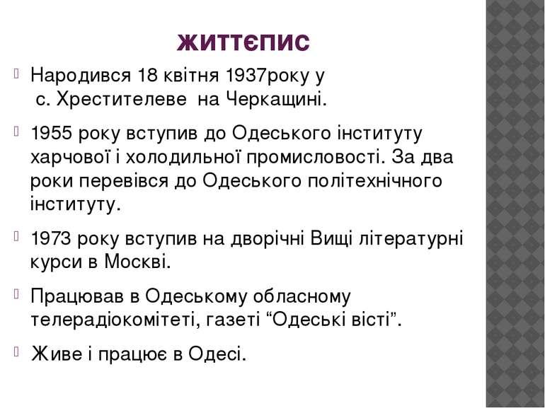 життєпис Народився 18 квітня 1937року у с.Хрестителеве на Черкащині. 1955 р...