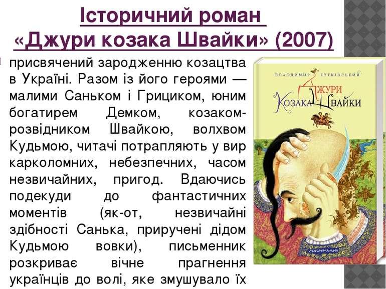 Історичний роман «Джури козака Швайки» (2007) присвячений зародженню козацтва...