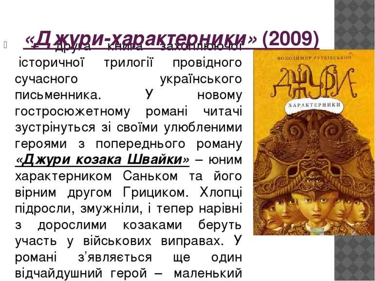 – друга книга захоплюючої історичної трилогії провідного сучасного українськ...