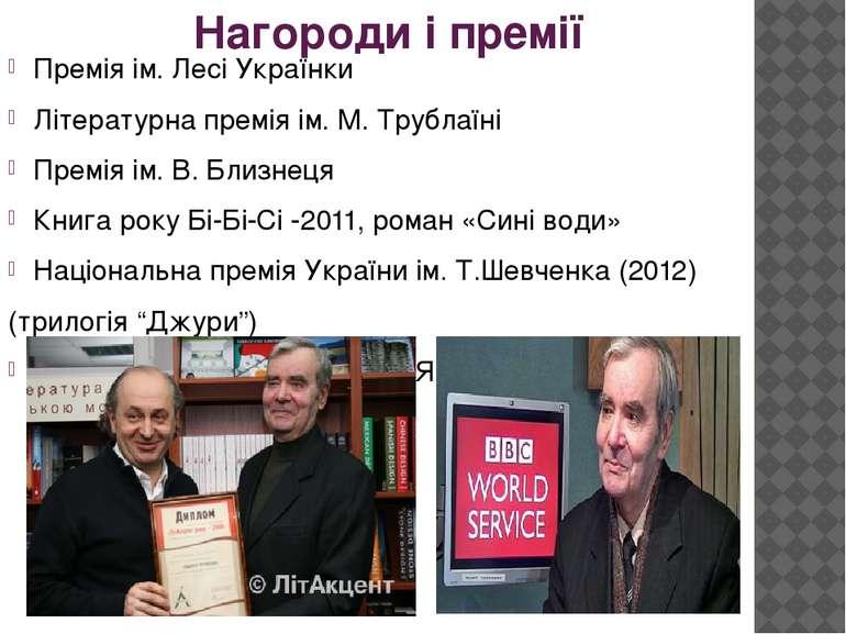 Нагороди і премії Премія ім. Лесі Українки Літературна премія ім. М. Трублаїн...