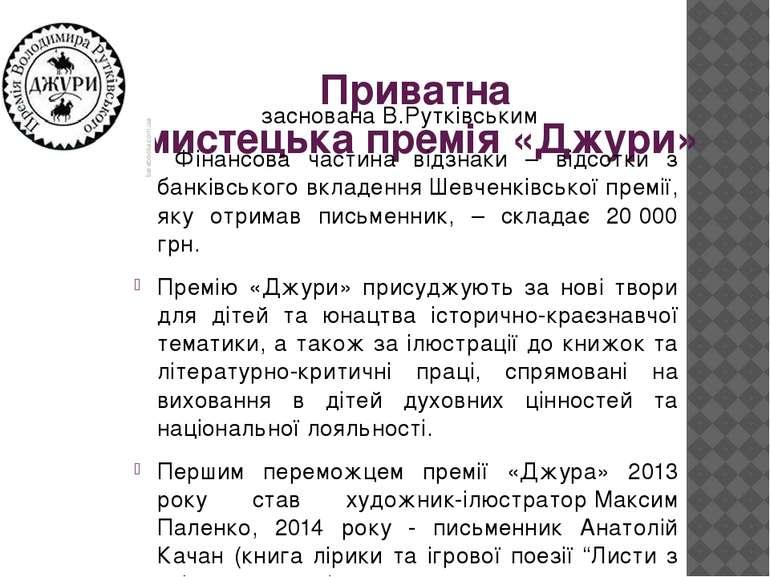 Приватна мистецька премія «Джури» заснована В.Рутківським Фінансова частина в...
