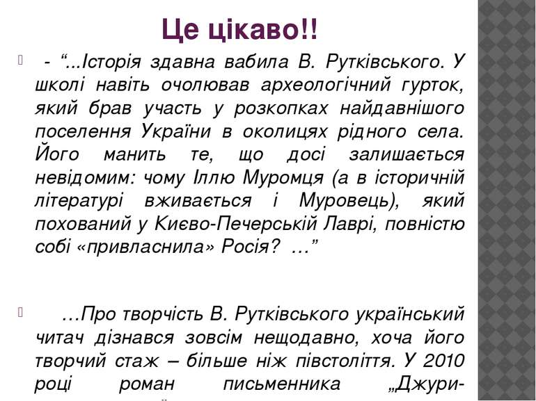 """Це цікаво!! - """"...Історія здавна вабила В. Рутківського. У школі навіть очолю..."""