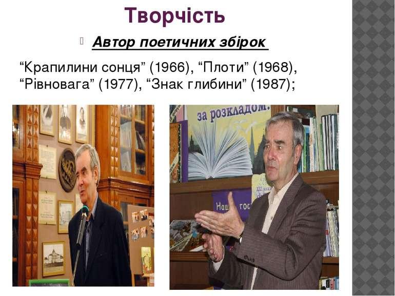 """Творчість Автор поетичних збірок """"Крапилини сонця"""" (1966), """"Плоти"""" (1968), """"Р..."""