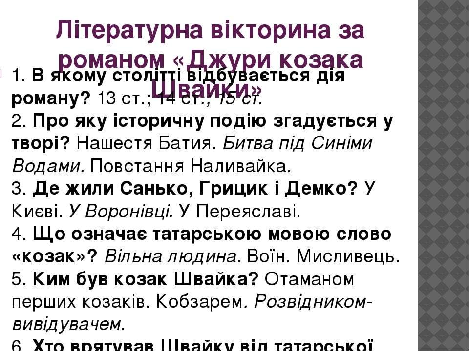 Літературна вікторина за романом «Джури козака Швайки» 1. В якому столітті ві...