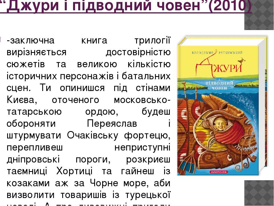 """""""Джури і підводний човен""""(2010) -заключна книга трилогії вирізняється достові..."""