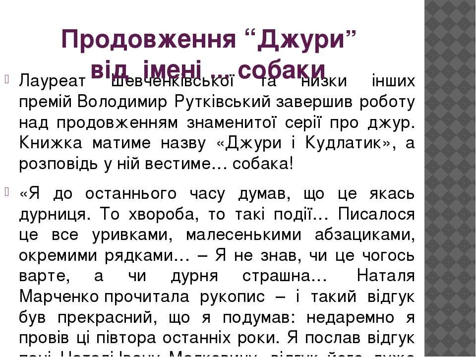 Лауреат Шевченківської та низки інших премійВолодимир Рутківськийзавершив р...