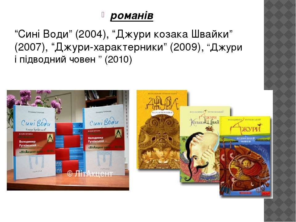 """романів """"Сині Води"""" (2004), """"Джури козака Швайки"""" (2007), """"Джури-характерники..."""