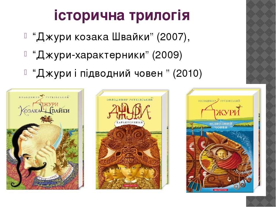 """історична трилогія """"Джури козака Швайки"""" (2007), """"Джури-характерники"""" (2009) ..."""