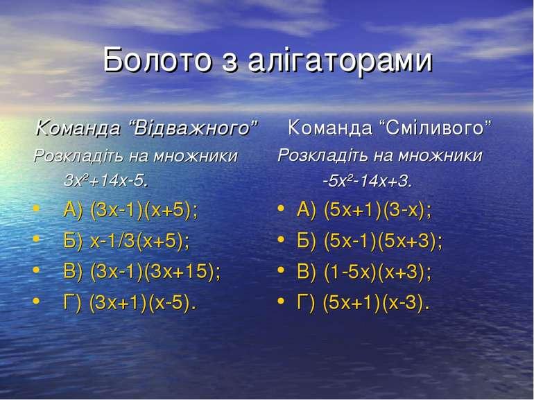 """Болото з алігаторами Команда """"Відважного"""" Розкладіть на множники 3х2+14х-5. А..."""
