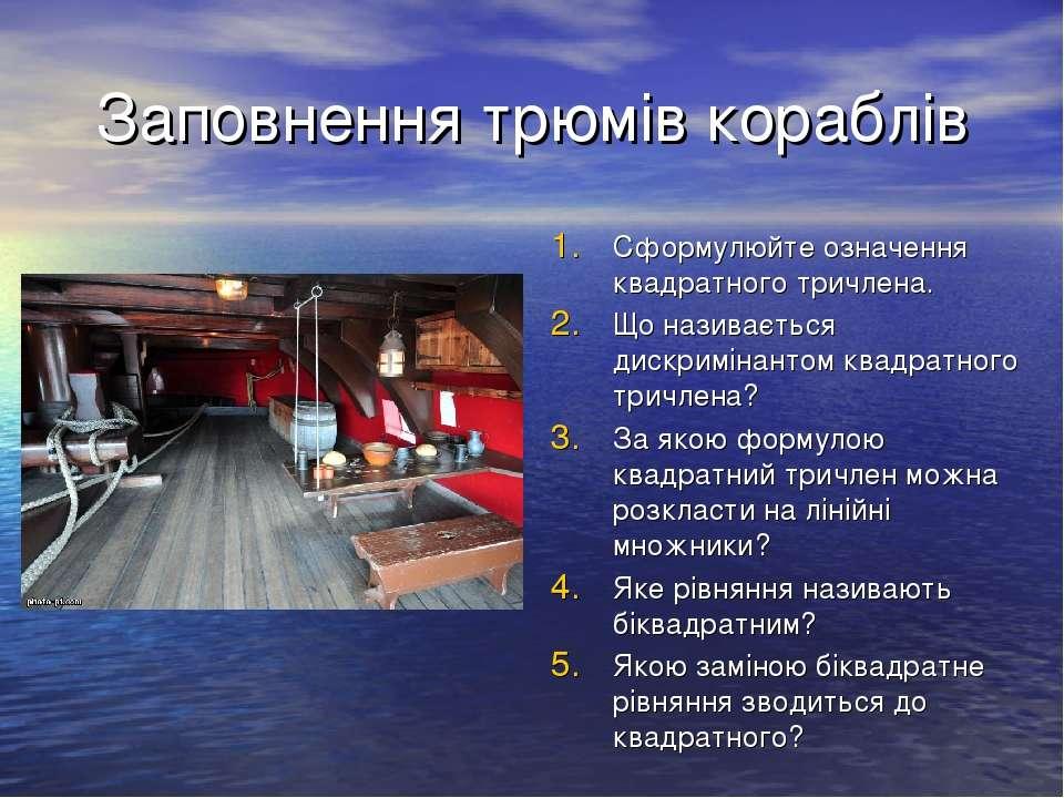 Заповнення трюмів кораблів Сформулюйте означення квадратного тричлена. Що наз...