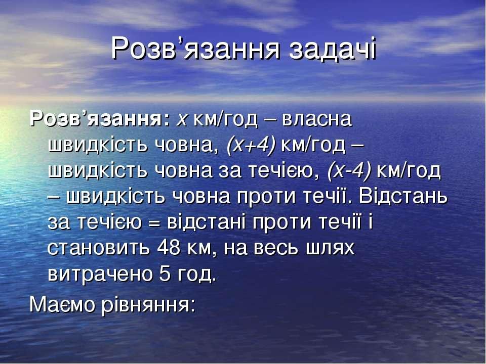 Розв'язання задачі Розв'язання: х км/год – власна швидкість човна, (х+4) км/г...