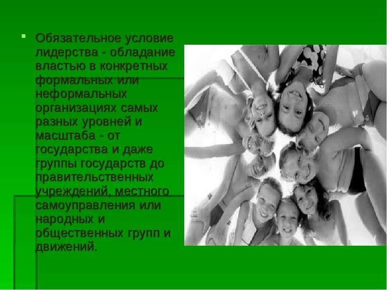 Обязательное условие лидерства - обладание властью в конкретных формальных ил...