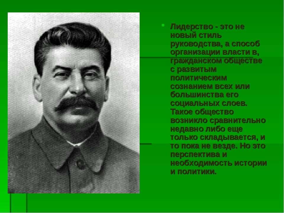 Лидерство - это не новый стиль руководства, а способ организации власти в, гр...