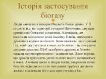 Люди навчилися використовувати біогаз давно. У ІІ столітті н.е. на території ...