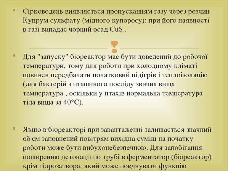 Сірководень виявляється пропусканням газу через розчин Купрум сульфату (мідно...