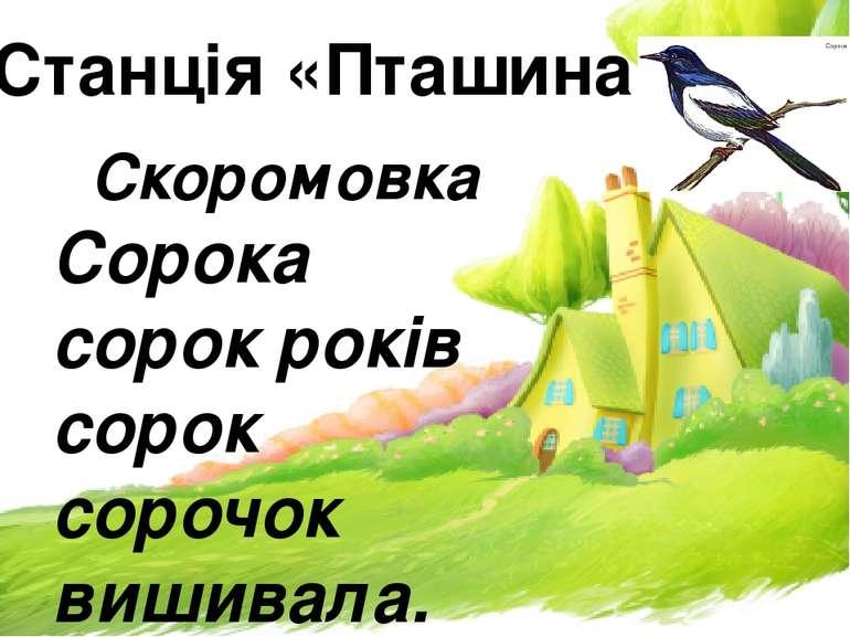 Станція «Пташина» Скоромовка Сорока сорок років сорок сорочок вишивала.
