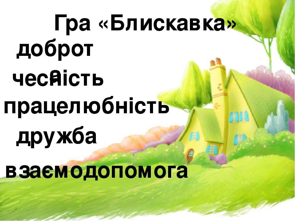 Гра «Блискавка» доброта чесність працелюбність дружба взаємодопомога