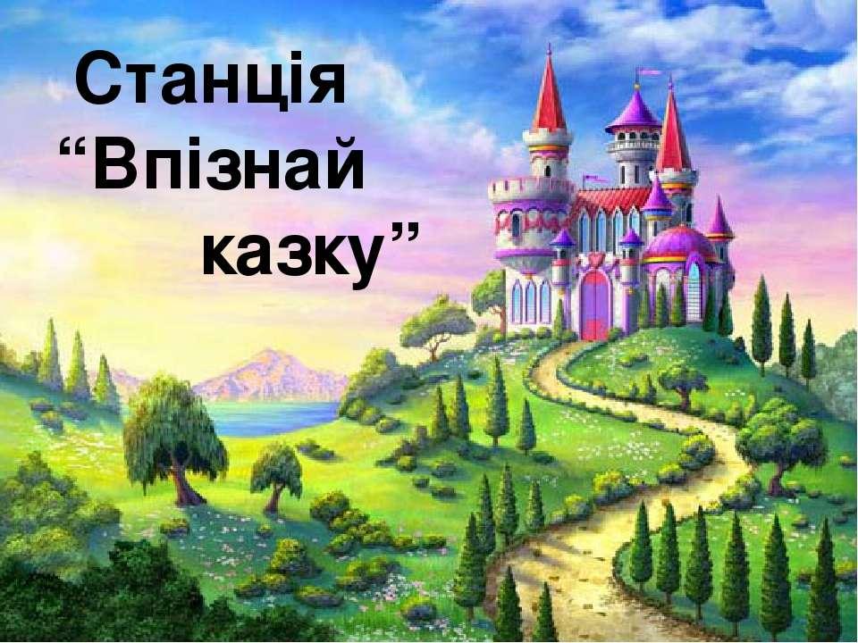"""Станція """"Впізнай казку"""""""