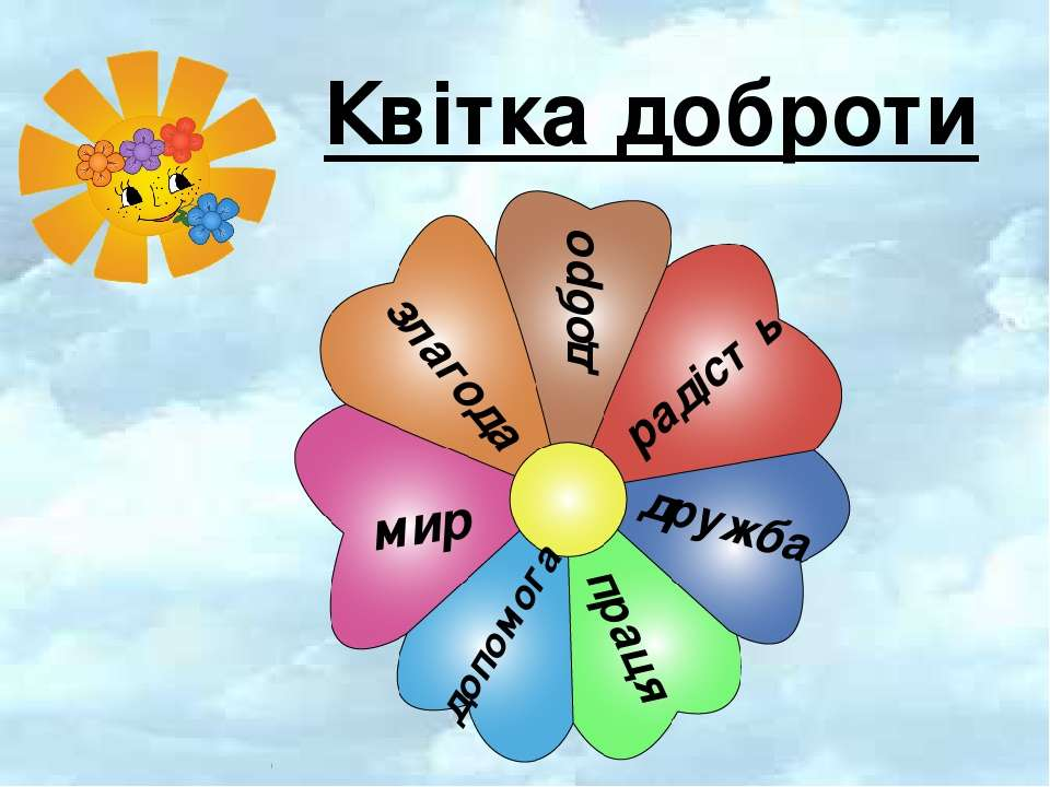 Квітка доброти добро радість дружба праця допомога мир злагода