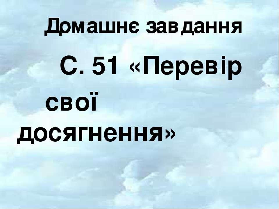 С. 51 «Перевір свої досягнення» Домашнє завдання
