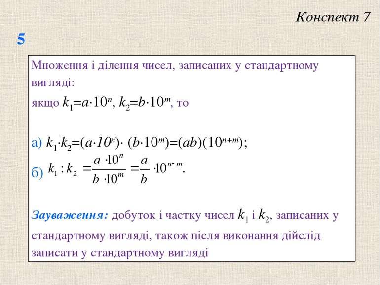 5 Конспект 7 Множення i дiлення чисел, записаних у стандартному виглядi: якщо...