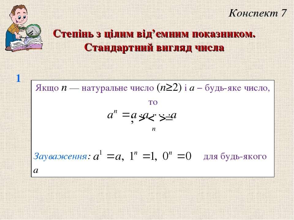 Якщо n — натуральне число (n≥2) i a − будь-яке число, то Зауваження: для будь...