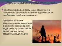 Проблема охорони природи Охорона природи, в тому числі рослинного і тваринног...
