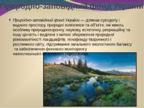 Природно-заповідний фонд України Приро дно-запові дний фонд Украї ни— ділянк...