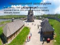 """Національний заповідник """"Хортиця"""" Створений у1965році, а статус національно..."""