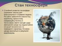 Стан техносфери Стихійний розвиток техносфери спричиняє загрозу для благополу...