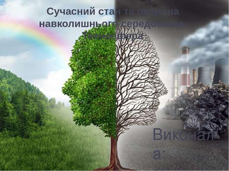Сучасний стан та охорона навколишнього середовища. Техносфера