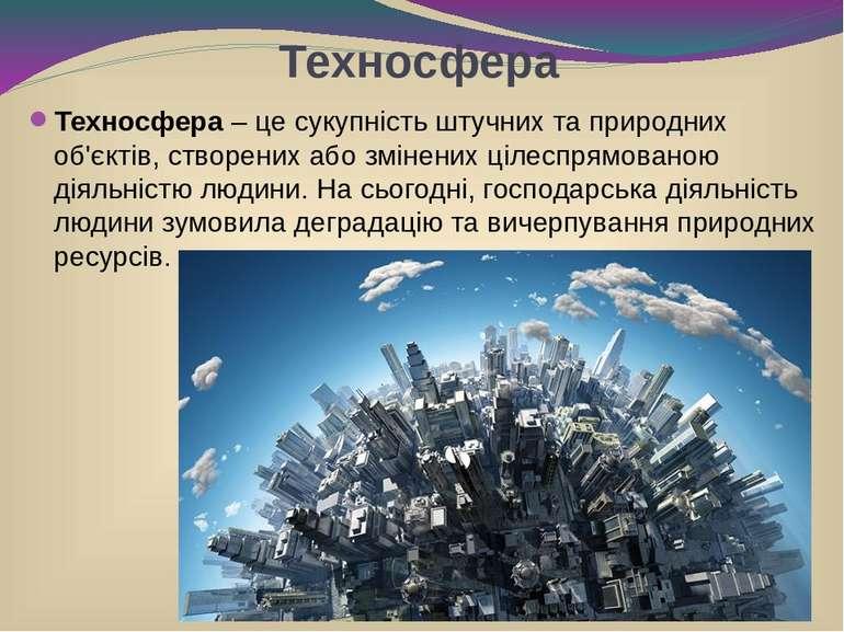 Техносфера Техносфера– це сукупність штучних та природних об'єктів, створени...