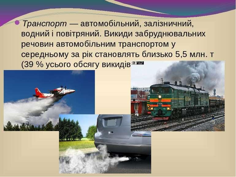 Транспорт — автомобільний, залізничний, водний і повітряний. Викиди забруднюв...