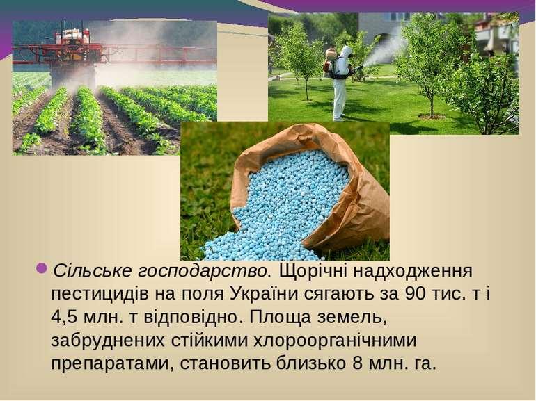 Сільське господарство. Щорічні надходження пестицидів на поля України сягають...