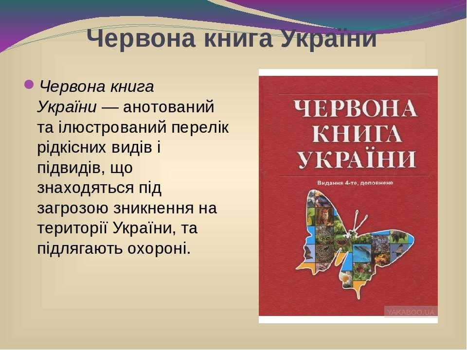 Червона книга України Червона книга України— анотований та ілюстрований пере...