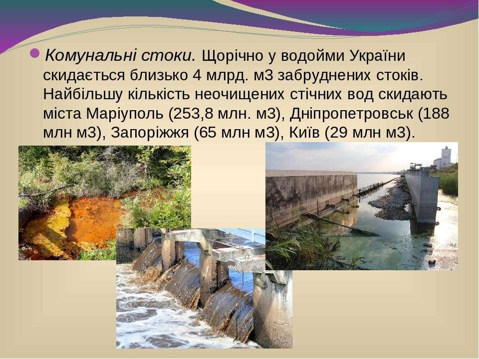 Комунальні стоки. Щорічно у водойми України скидається близько 4 млрд. м3 заб...