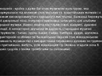 Македонія - країна з дуже багатою музичною культурою, яка сформувалася під вп...