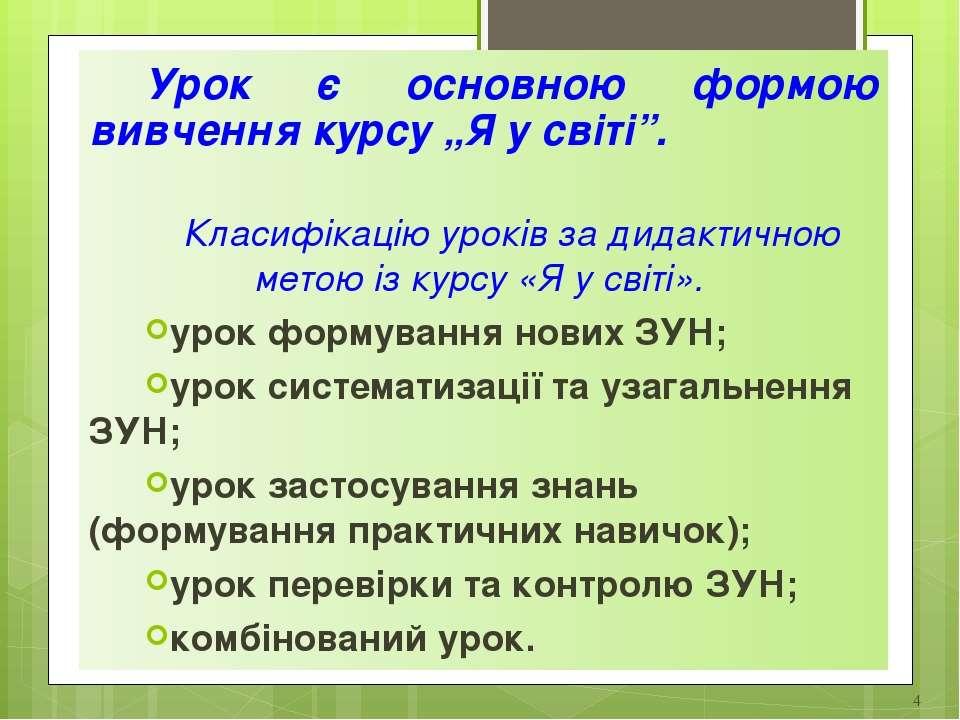 """* Урок є основною формою вивчення курсу """"Я у світі"""". Класифікацію уроків за д..."""