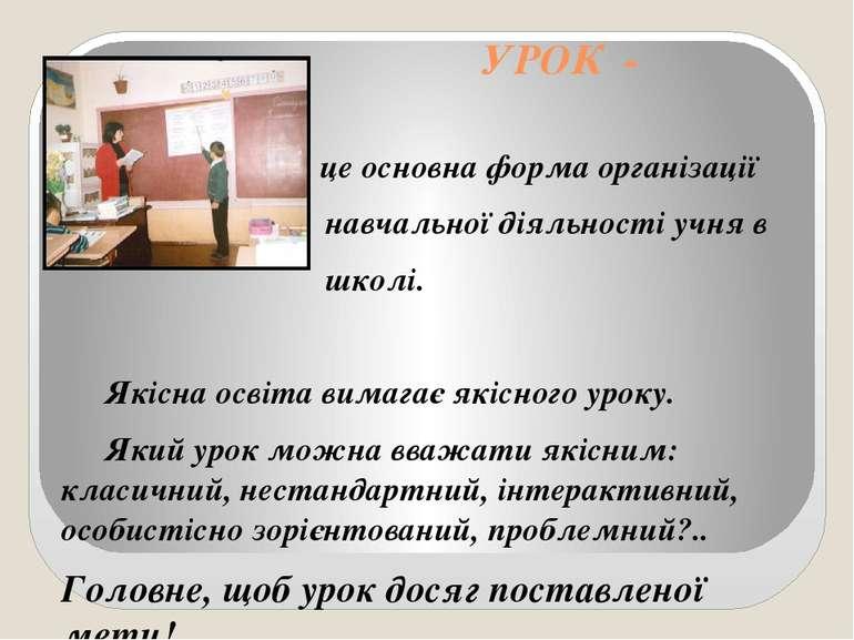 УРОК - - це основна форма організації навчальної діяльності учня в школі. Які...