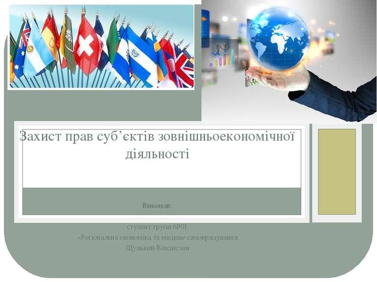 Захист прав суб'єктів зовнішньоекономічної діяльності Виконав: студент групи ...