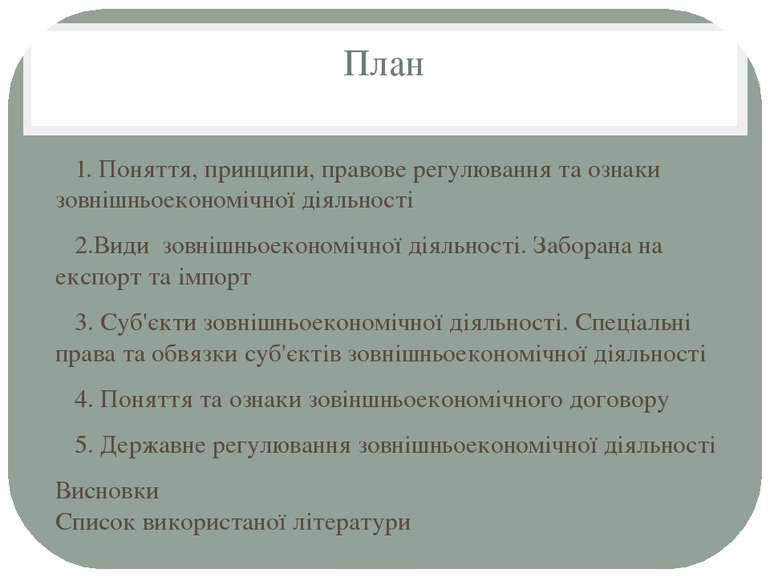 План 1. Поняття, принципи, правове регулювання та ознаки зовнішньоекономічної...