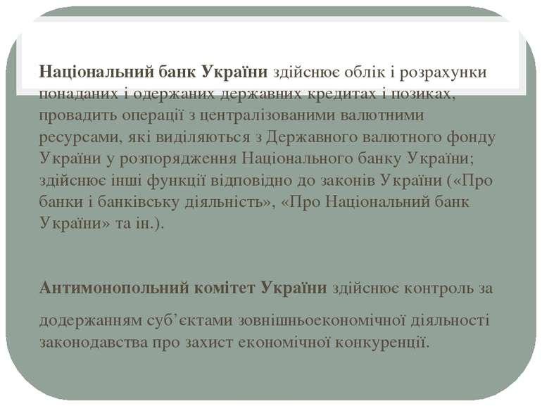 Національний банк України здійснює облік і розрахунки понаданих і одержаних д...