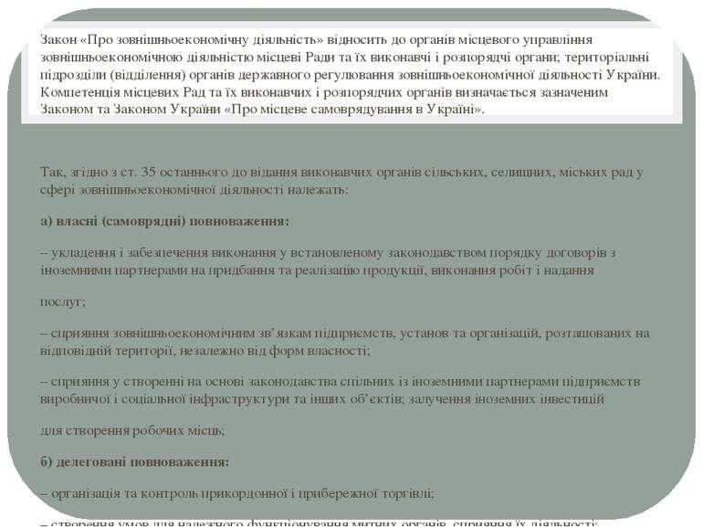 Закон «Про зовнішньоекономічну діяльність» відносить до органів місцевого упр...