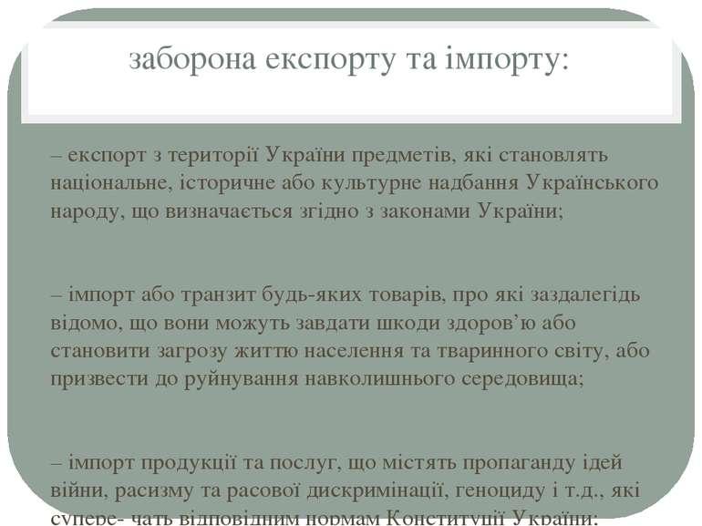заборона експорту та імпорту: – експорт з території України предметів, які ст...