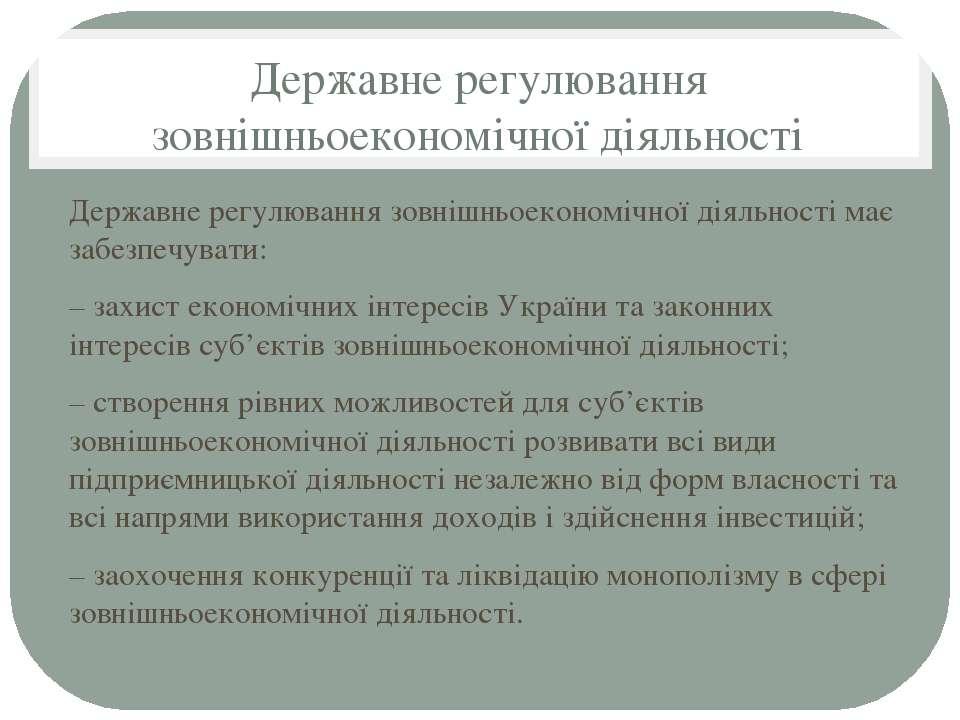 Державне регулювання зовнішньоекономічної діяльності Державне регулювання зов...