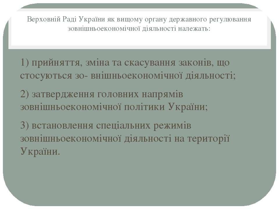 Верховній Раді України як вищому органу державного регулювання зовнішньоеконо...